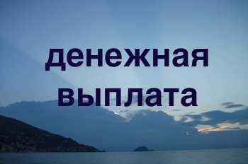 С 1 февраля 2018 года в России вырастет ежемесячная денежная выплата