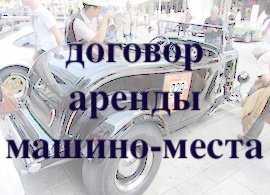 договор аренды машино-места