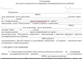 Договор (соглашение) об уплате алиментов