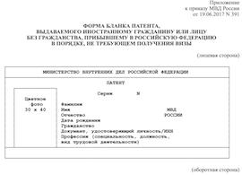 форма бланка патента для иностранного гражданина