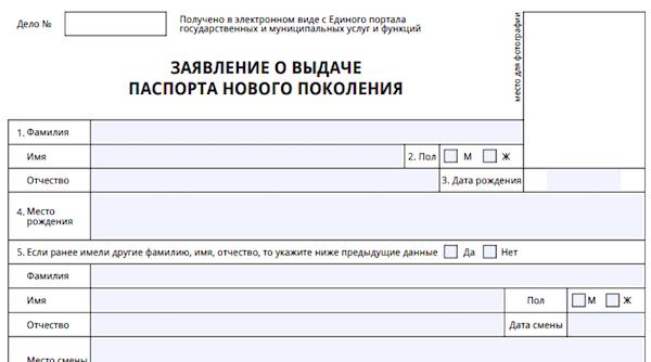 форма заявления о выдаче загранпаспорта нового образца