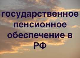 О государственном пенсионном обеспечении в РФ