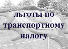 Какие есть льготы по транспортному налогу для многодетных в Москве