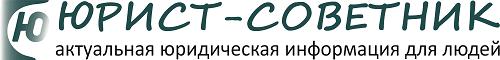юрист-советник