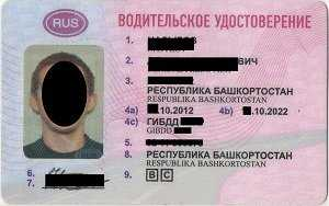 Как поменять водительское удостоверение?