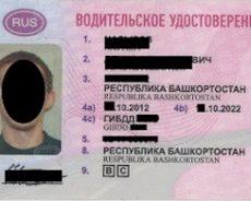 Как поменять водительское удостоверение