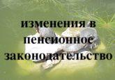 Пакет изменений в пенсионное законодательство принят Думой и направлен в Совет Федерации