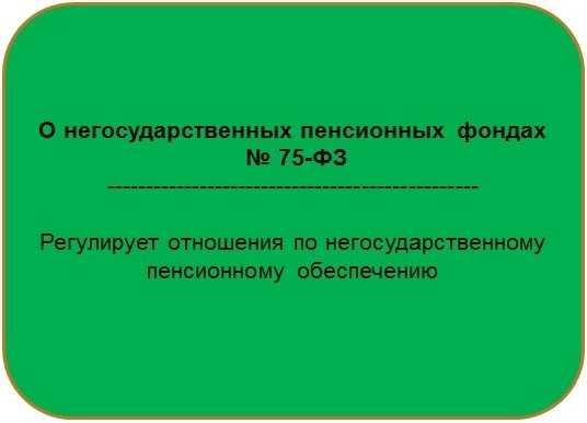 О негосударственных пенсионных фондах № 75-ФЗ