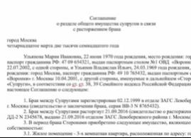 Соглашение о разделе имущества супругов: образец 2019