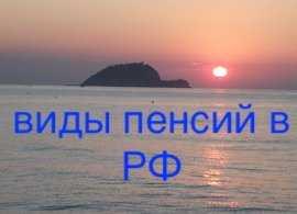 Виды пенсий в Российской Федерации