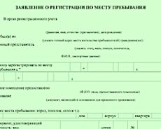 Как зарегистрироваться по месту пребывания
