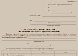 Расторжение брака с иностранным гражданином в России