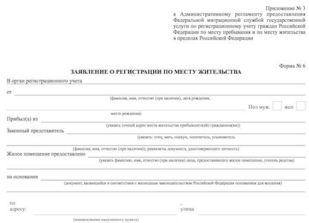 заявление о регистрации