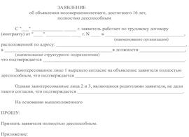 Заявление об объявлении несовершеннолетнего, достигшего 16 лет, полностью дееспособным